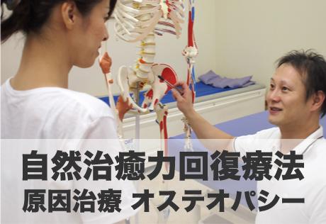 Osteopathy_01